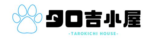 タロ吉小屋