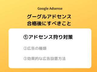 グーグルアドセンス合格後にすべきこと